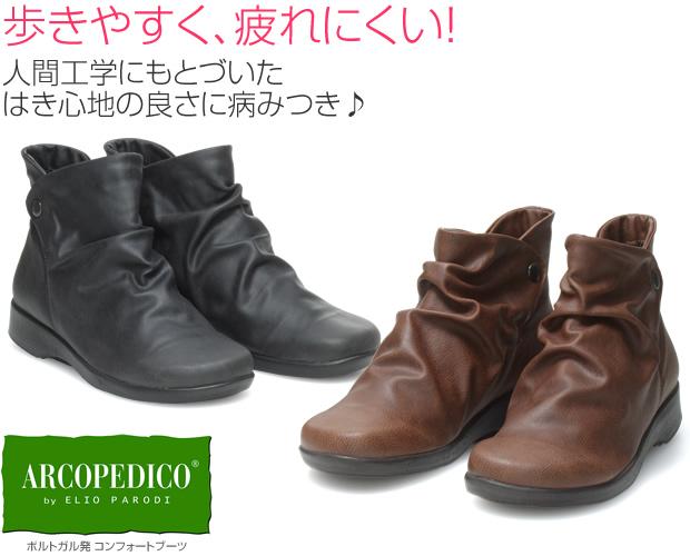 【ARCOPEDICO(アルコペディコ)】ドレープブーツ