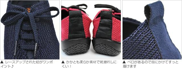 【ARCOPEDICO(アルコペディコ)】 ニットスニーカー <Relax Line【LS】>詳細