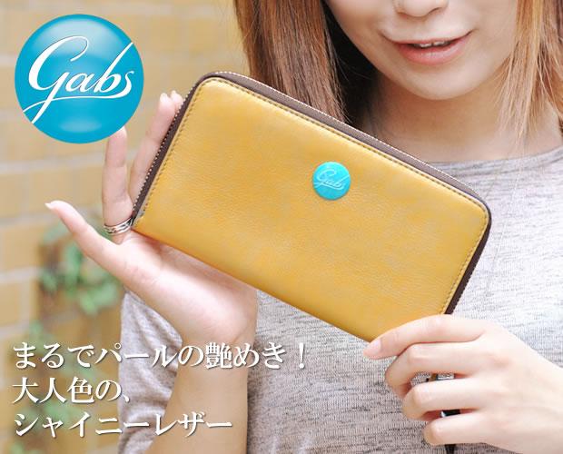 【GABS(ガブス)】カラフルシャイニーレザー長財布