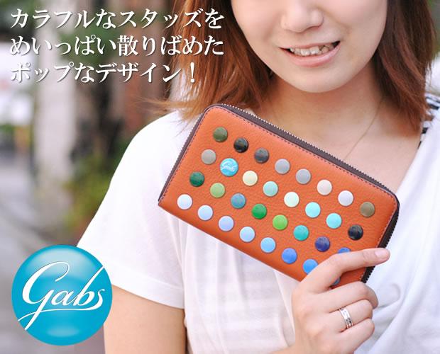 【GABS(ガブス)】マルチカラースタッズ長財布