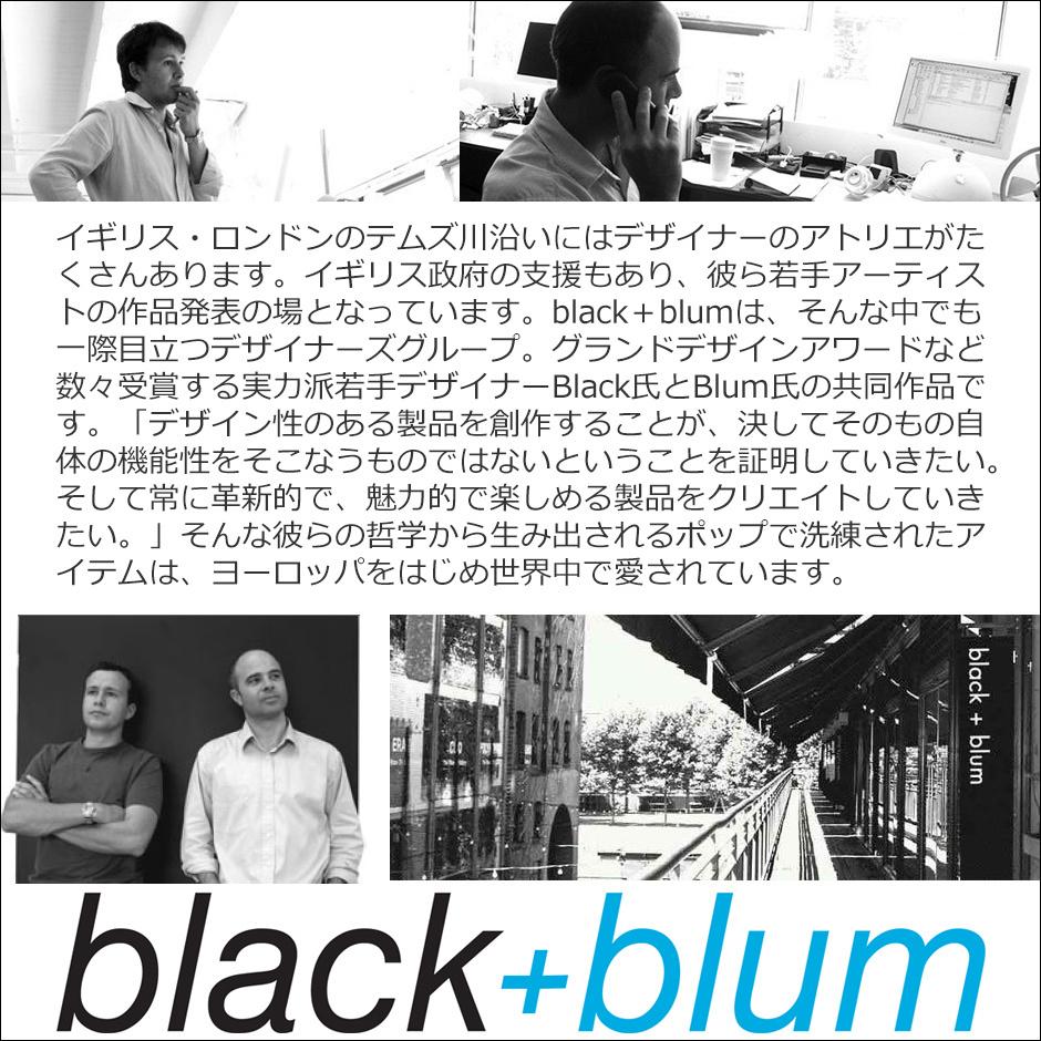 【black+blum】ジェームズ・ドアマン