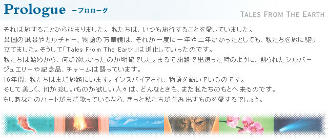 【TALES FROM THE EARTH】<幸運の7つの輪>