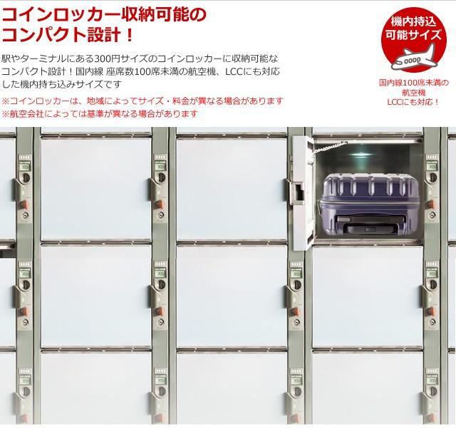AliMaxGコインロッカー/LCC持込み対応小型ハードキャリーケース 詳細