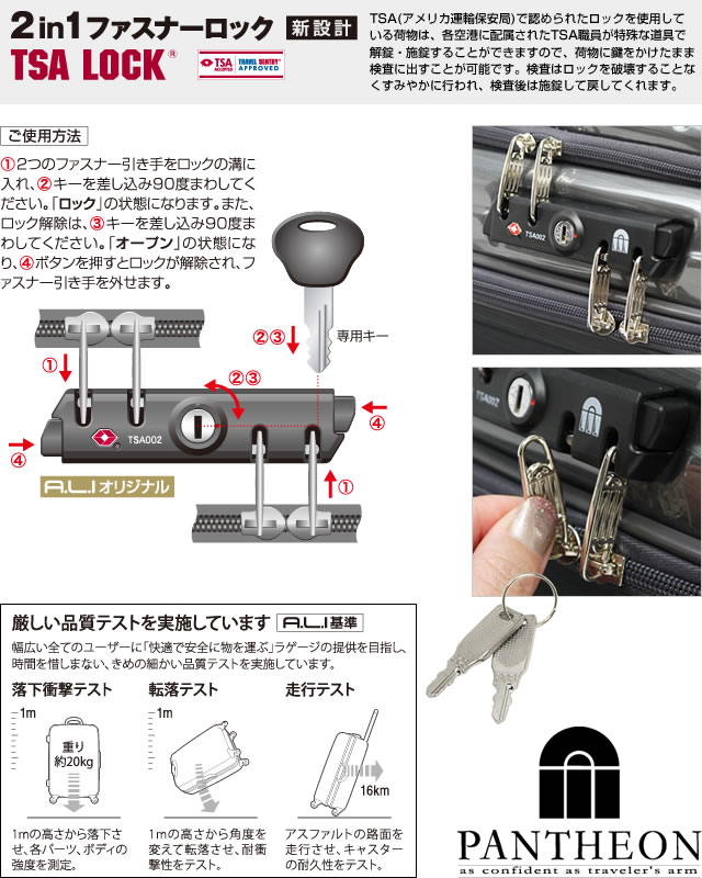 【PANTHEON】 ハードキャリーケース TSAロック付き 詳細