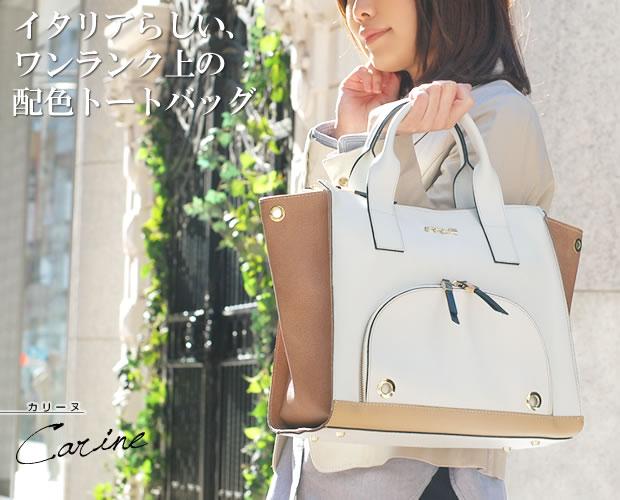 【innue】ブロックカラーフロントジップトートバッグ
