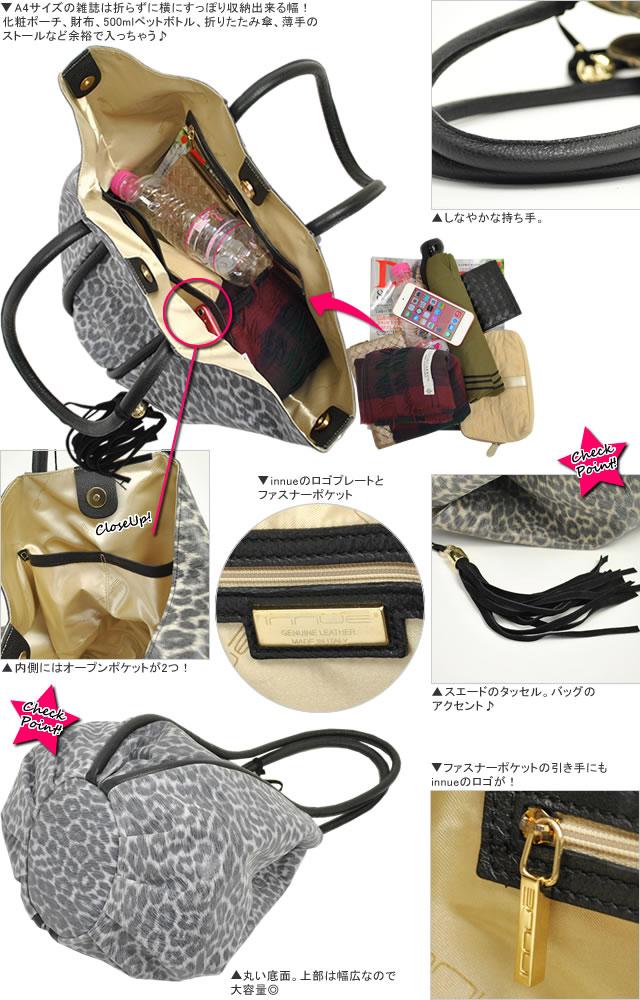 【innue】レオパード柄本革トートバッグ 詳細