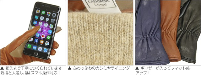 レディースカシミヤライニングタッチパネル対応グローブ 詳細