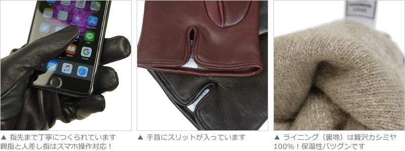 メンズカシミヤライニングタッチパネル対応シンプルグローブ 詳細