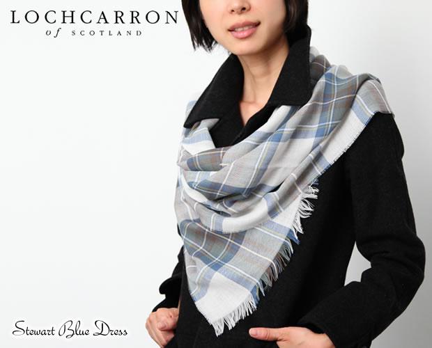 【Lochcarron(ロキャロン)】ピュアウール100%薄手大判ストール<ブルードレススチュアート>