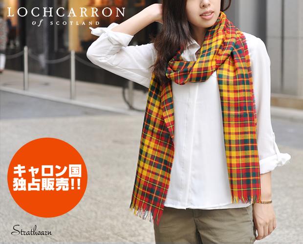 【Lochcarron(ロキャロン)】ピュアウール100%薄手大判ストール<ストラサーン>