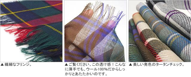 【Lochcarron(ロキャロン)】ピュアウール100%薄手大判ストール 詳細