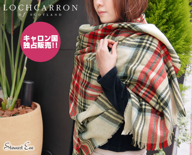 【Lochcarron(ロキャロン)】カシミヤ混薄手大判ストール<スチュアートイヴ>