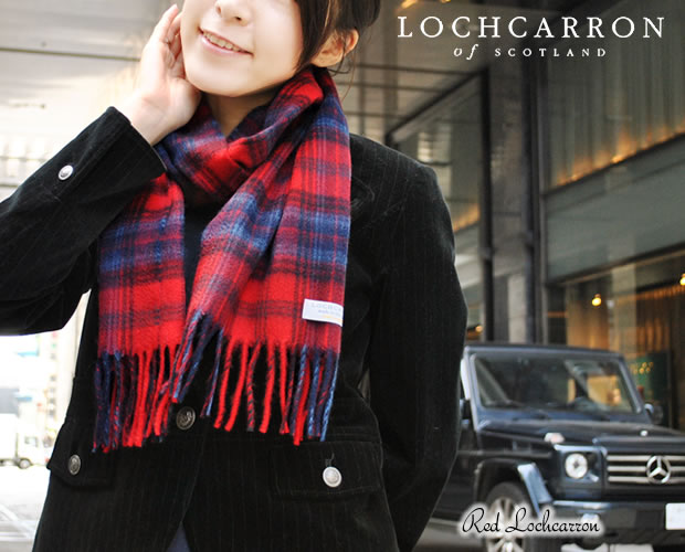 【Lochcarron(ロキャロン)】カシミヤ100%マフラー<レッドロキャロン>