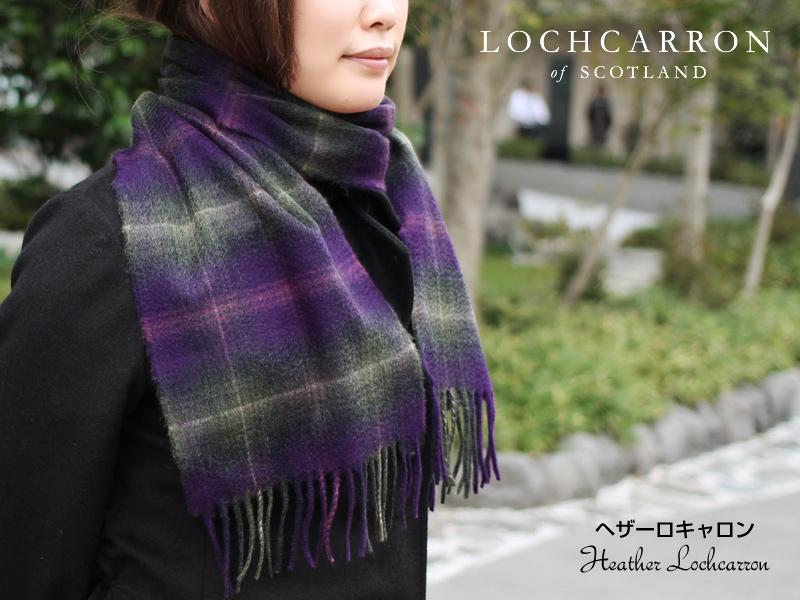 【Lochcarron of Scotland(ロキャロン オブ スコットランド)】カシミヤ100%メランジカラータータンマフラー リンゼイグレイ