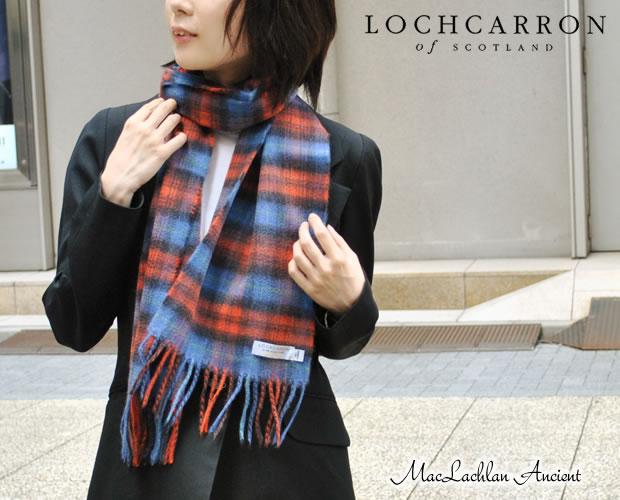 【Lochcarron(ロキャロン)】カシミヤ100%マフラー<エイシャントマクラクラン>