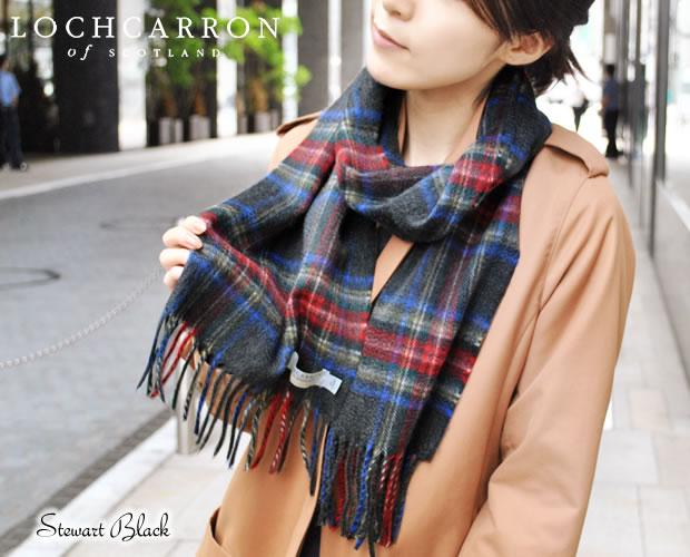 【Lochcarron(ロキャロン)】カシミヤ100%マフラー<ブラックスチュアート>