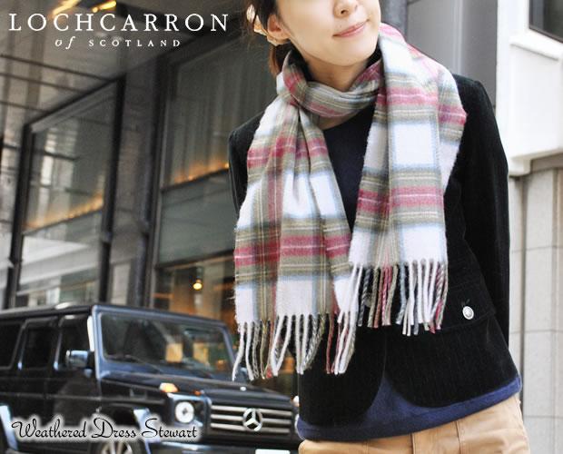【Lochcarron(ロキャロン)】カシミヤ100%マフラー<ウェザードドレススチュアート>