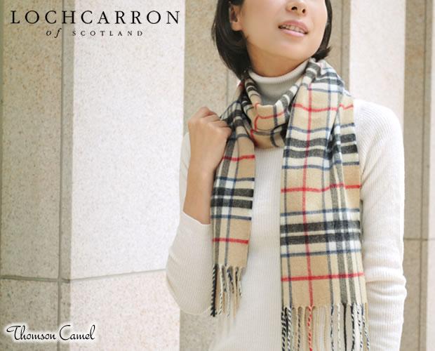 【Lochcarron(ロキャロン)】カシミヤ100%マフラー<キャメルトンプソン>