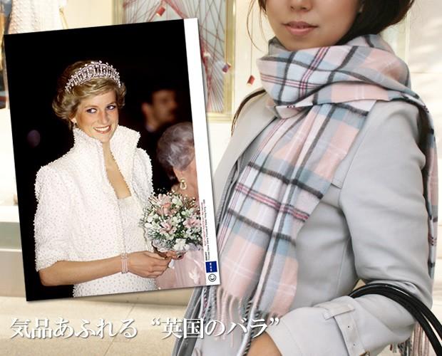 <マフラー>ダイアナ プリンセス オブ ウェールズメモリアル タータン