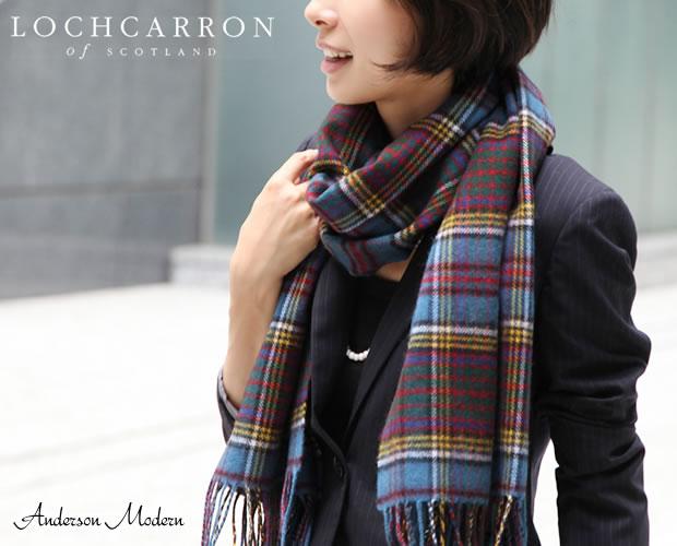 【Lochcarron(ロキャロン)】ラムズウール100%大判ストール<モダンアンダーソン>