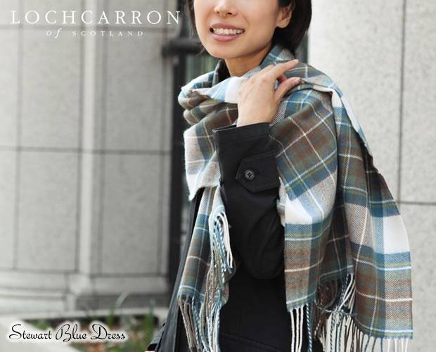 【Lochcarron(ロキャロン)】ラムズウール100%大判ストール<ブルードレススチュアート>