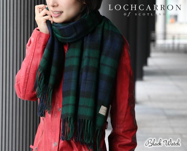 【Lochcarron(ロキャロン)】ラムズウール100%大判ストール<ブラックスチュアート>