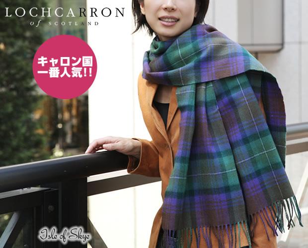 【Lochcarron(ロキャロン)】ラムズウール100%大判ストール<アイルオブスカイ>