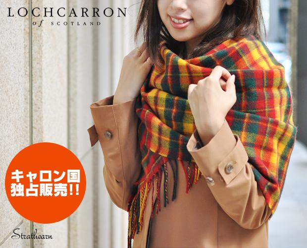 【Lochcarron(ロキャロン)】ラムズウール100%大判ストール<ストラサーン>