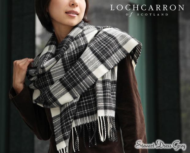 【Lochcarron(ロキャロン)】ラムズウール100%大判ストール<グレードレススチュアート>