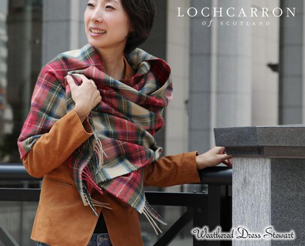 【Lochcarron(ロキャロン)】ラムズウール100%大判ストール<ウェザードドレススチュアート>