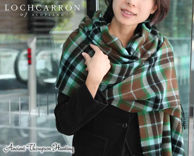 【Lochcarron(ロキャロン)】ラムズウール100%大判ストール<エイシャントハンティングトンプソン>
