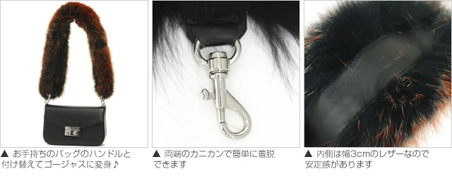 【CarronSelect】シルバーフォックスショルダーバッグストラップ 詳細