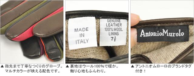 【Antonio Murolo】レディース用本革マルチカラーグローブ 詳細