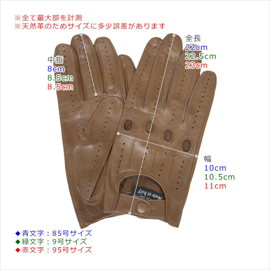 【Antonio Murolo】イタリア製メンズドライビンググローブ<レザー革手袋> サイズ詳細