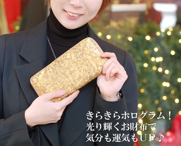 【Afd】ホログラムレザーラウンドファスナー長財布