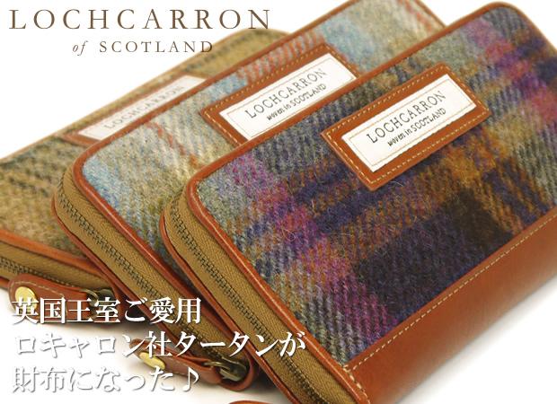 ロキャロン社タータンラウンドファスナー長財布