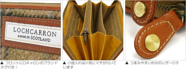 ロキャロン社タータンラウンドファスナー長財布 詳細