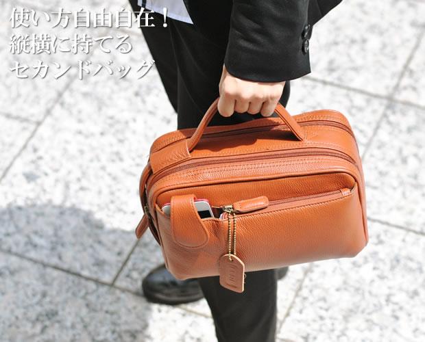 多機能セカンドバッグ