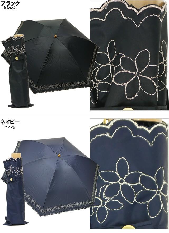 【CarronSelect】フラワーエンブロイダリー晴雨兼用折りたたみミニ軽量日傘 ブラック