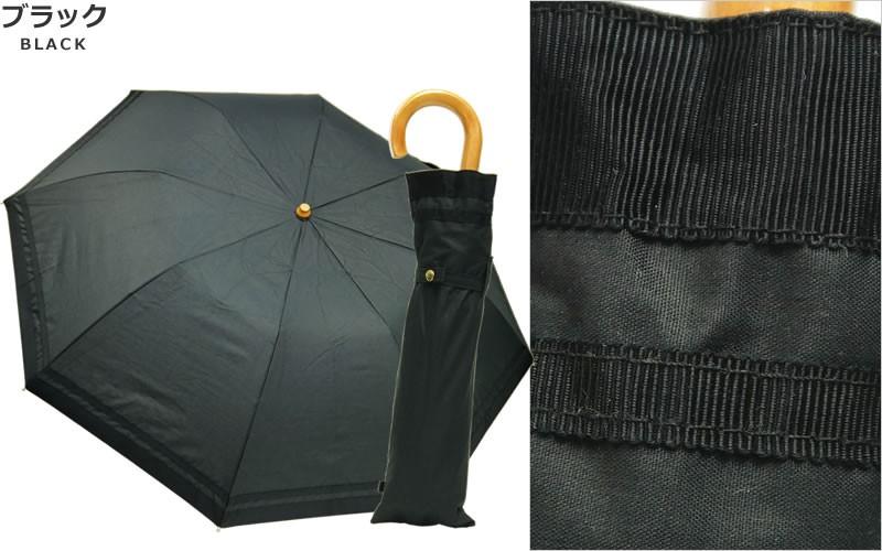 【CarronSelect】ウッドハンドルグログランリボン折りたたみ日傘 ブラック