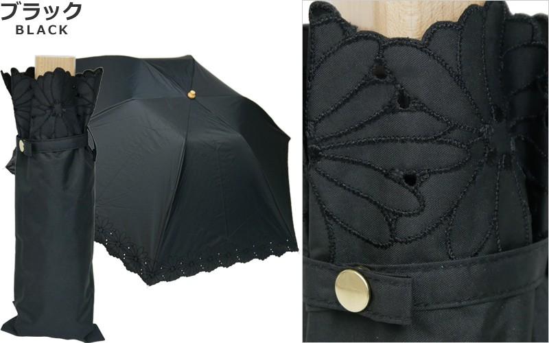 【CarronSelect】フラワーボーラーエンブロイダリー晴雨兼用折りたたみ日傘 ブラック