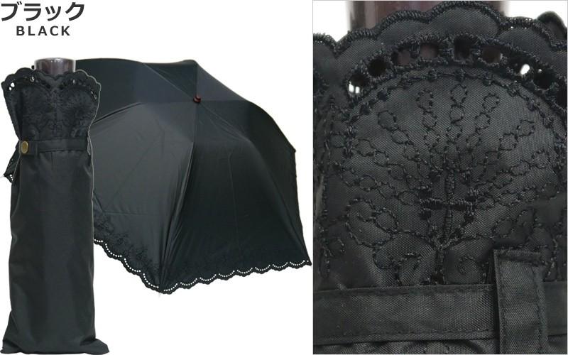 【CarronSelect】オリエンタルエンブロイダリー晴雨兼用折りたたみ日傘 ブラック