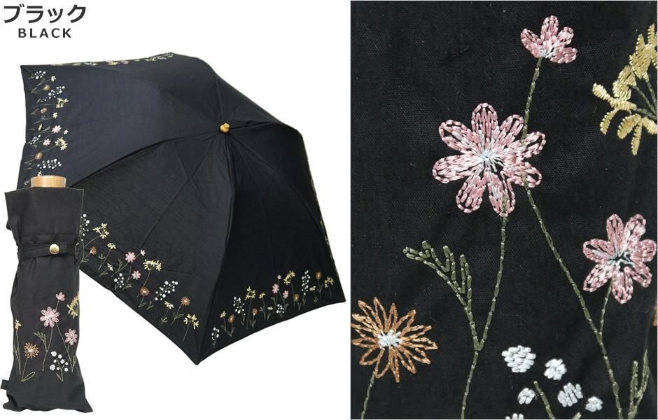 【CarronSelect】フラワーエンブロイダリー晴雨兼用ミニ折りたたみ日傘 ブラック