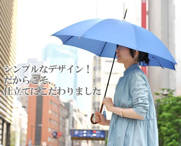 【Nouvel Japonais】ウッドハンドルタッセル付スリム長傘