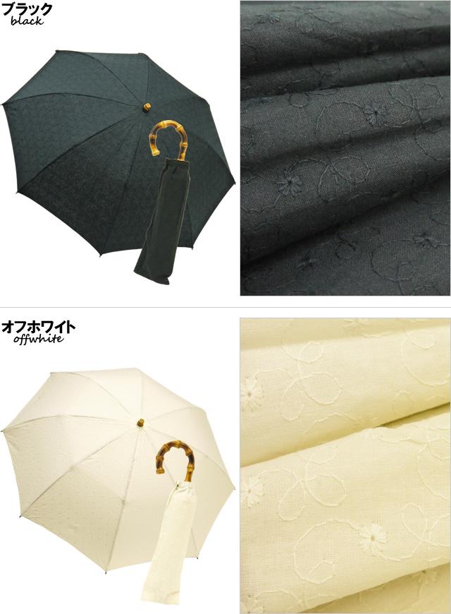 【Nouvel Japonais】エンブロイダリーレース折りたたみ日傘 ブラック、オフホワイト