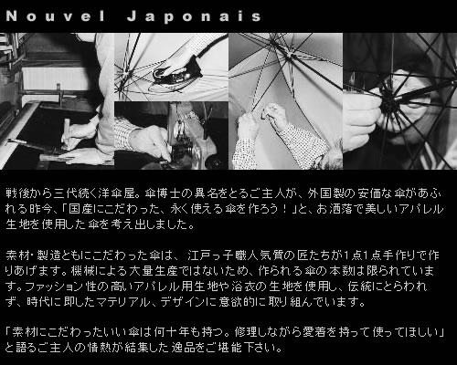 Nouvel Japonais