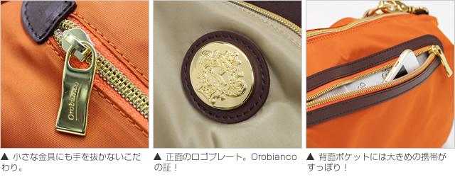 Orobianco(オロビアンコ)2WAYショルダー 詳細
