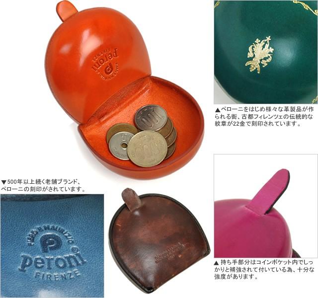 【peroni(ペローニ)】イタリア製 22金 刻印入り 馬蹄型 コインケース 詳細