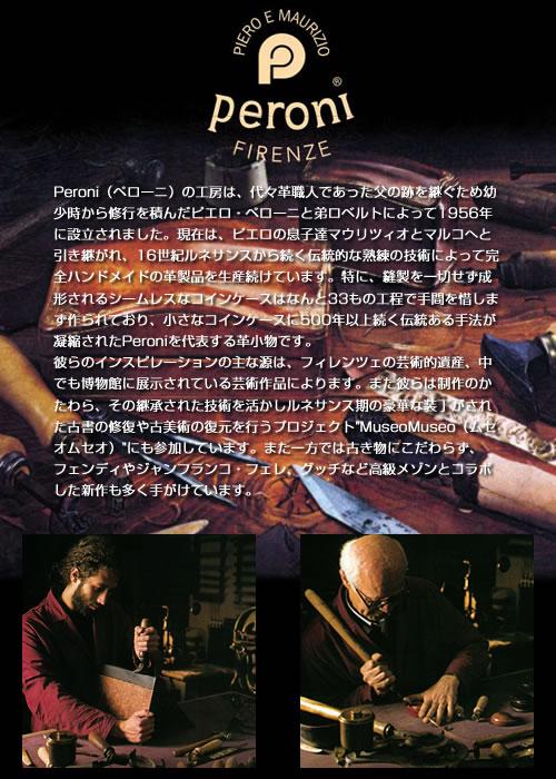 peroni(ペローニ)