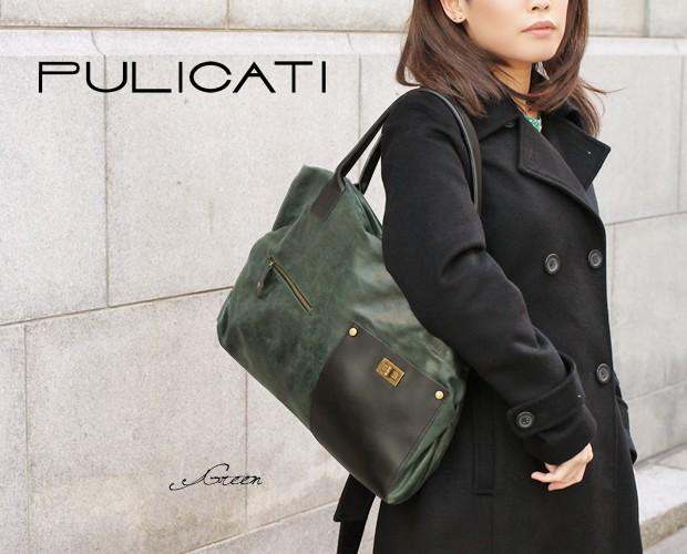 【PULICATI】アンティーク調レザーショルダートートバッグ<カーリン>